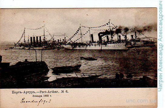 Русско-японская война.Порт Артур.