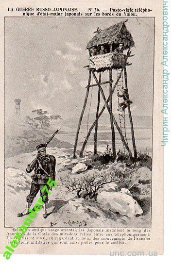 Русско-японская война.Пост наблюдения.