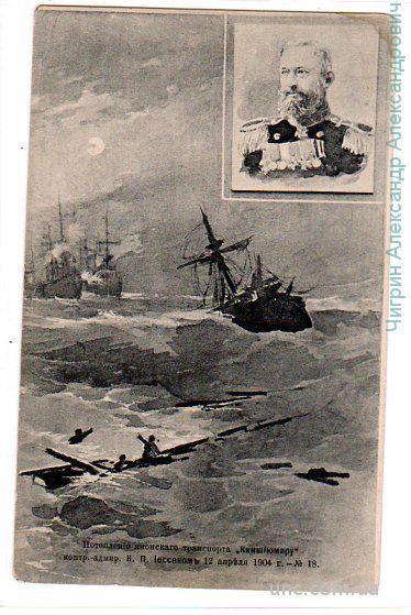 Русско-японская война.Потопление парох. Кыншиюмару