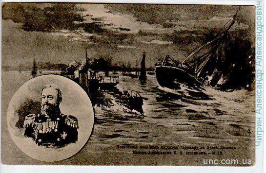 Русско-японская война.Потопление парохода Гадомару