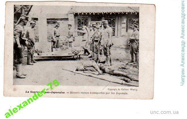 Русско-японская война.Раненые русские солдаты.