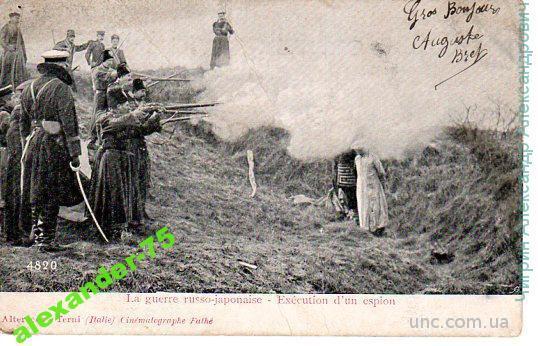 Русско-японская война.Расстрел.Сабля.