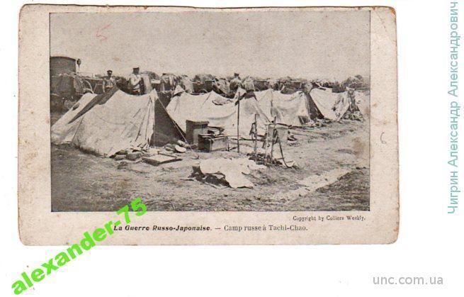 Русско-японская война.Русский лагерь.