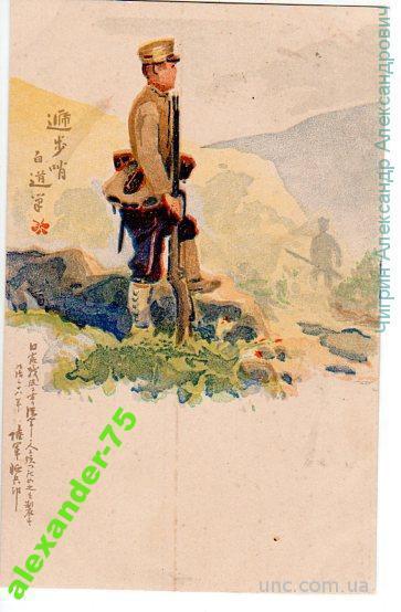 Русско-японская война.Солдат на посту.