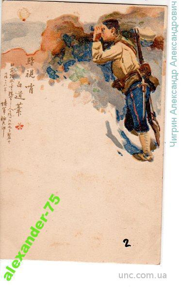 Русско-японская война.Солдат в окопе.