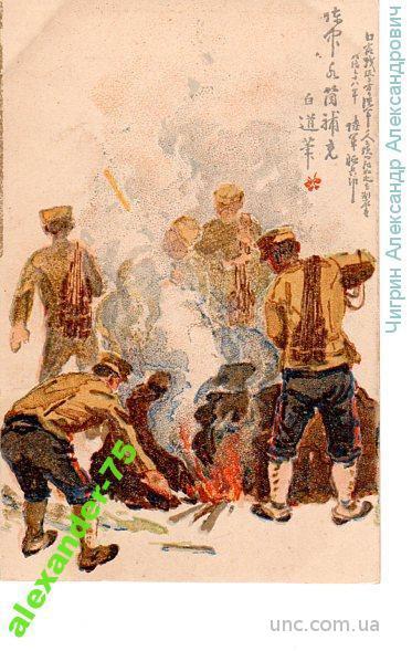 Русско-японская война.Солдаты.Костер.