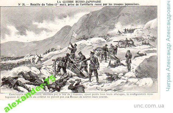 Русско-японская война.Сражение.Битва.