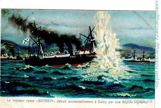 Русско-японская война.Сражение.Крейсер Боярин.