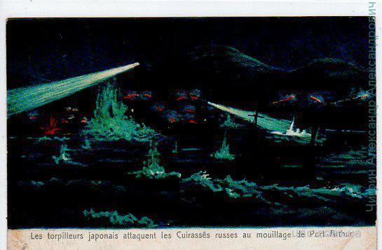 Русско-японская война.Сражение.Порт Артур.