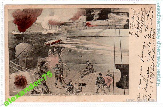 Русско-японская война.Сражение.