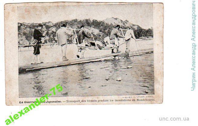 Русско-японская война.Транспортировка раненых.
