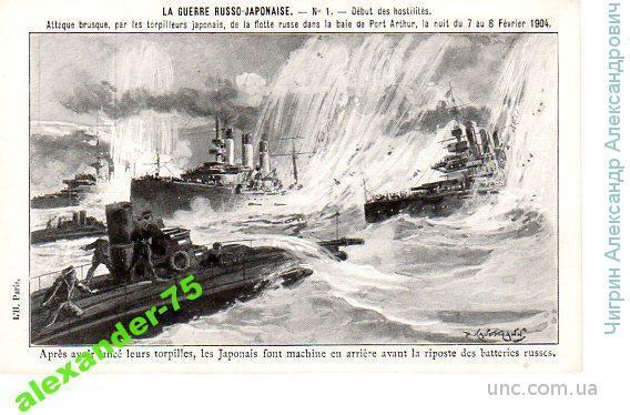 Русско-японская война.Военные действия.