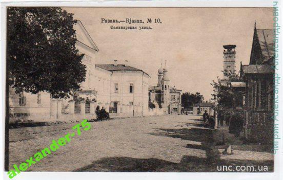 Рязань.№10.Семинарская улица.