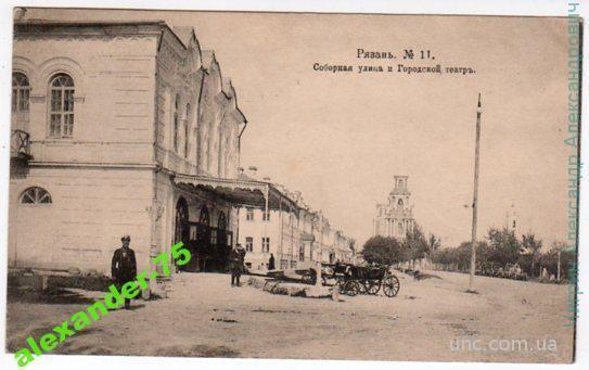 Рязань.№11.Соборная ул.Городской театр.