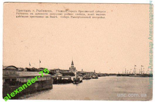 Рыбинск.Пристань.