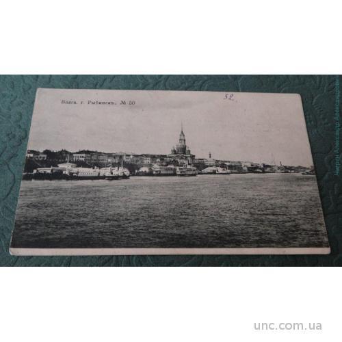 Рыбинск. Вид с Волги. 50
