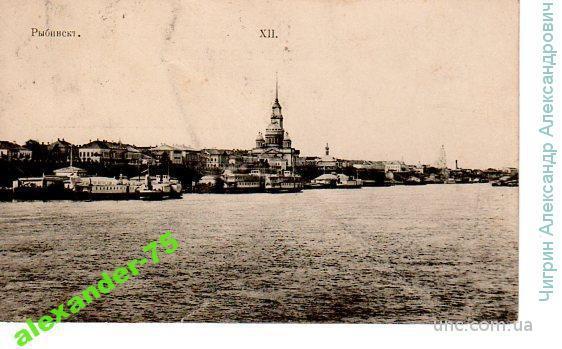 Рыбинск.