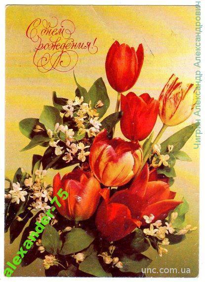 С днем рождения.Букет.Тюльпаны.