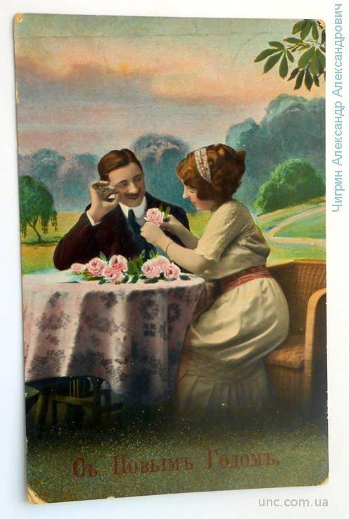 С Новым годом! 1913 год. Влюбленные.Письмо, печати.