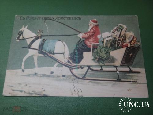 С новым годом. Дед Мороз в упряжке с подарками.