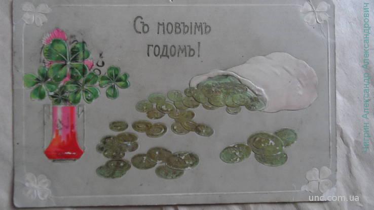 С новым годом! Деньги. Монеты. Хомутово.