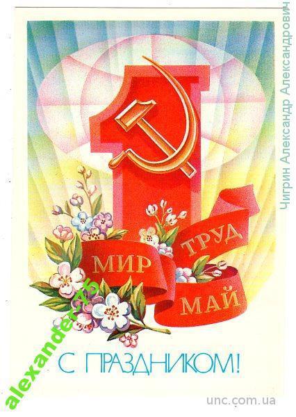С праздником.1 мая.Весенний цвет.Мир.Труд.Май.
