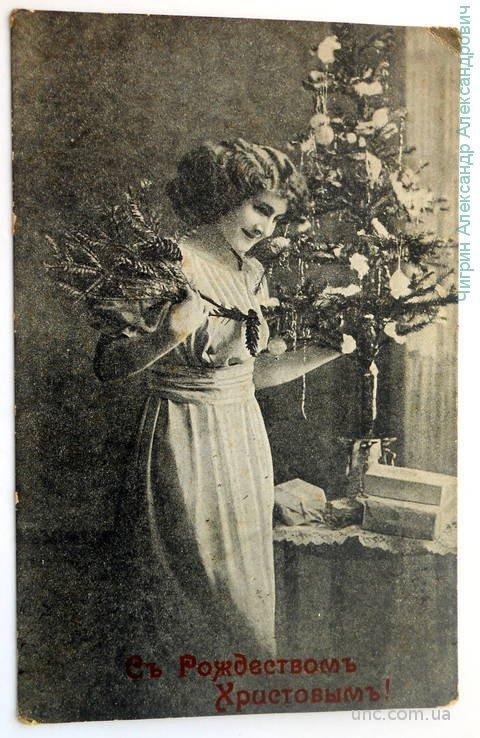 С рождеством Христовым 1917 год. Елка. Девушка подарки. Письмо, печати.