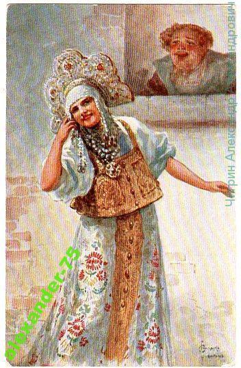 С.Соломко.Шутница.Женский народный костюм.