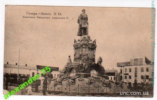 Самара.№19.Памятник Александру 2-му.Типография.