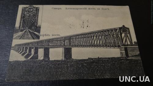 Самара. Александровский мост на Волге. Разрез моста.Письмо. Печать.