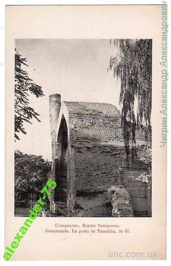 Самрканд.Ворота Тамерлана.№67.