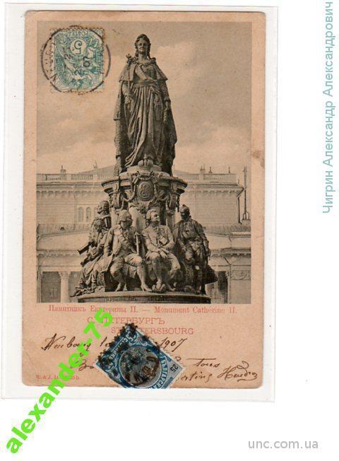 Санкт-Петербург.Памятник.Екатерина .