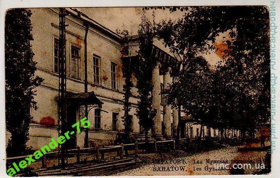 Саратов.1-ая мужская гимназия.