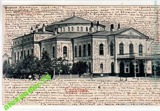 Саратов.Городской театр.