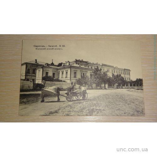 Саратов.Мариинский женский институт.№ 59