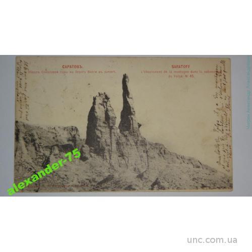 Саратов.Обвал Соколовой горы на берегу Волги.