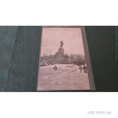 Саратов. Памятник императору Александру II