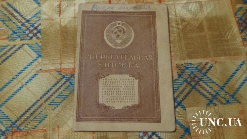 сберегательная книжка. Коолевье. Овсяникова.1941