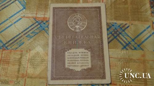 сберегательная книжка. Ленинское. Лищенко.1938год