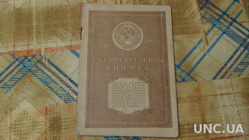 сберегательная книжка. Саленко.1941 год.