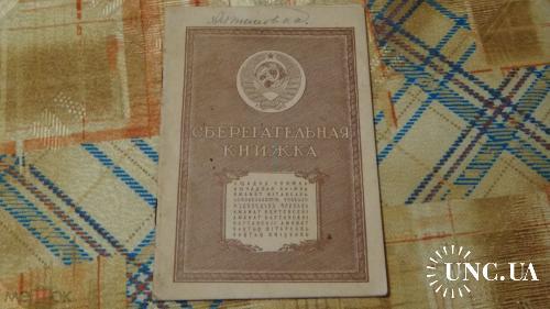 сберегательная книжка. Ялтиновка. Холецкая 1940 год.