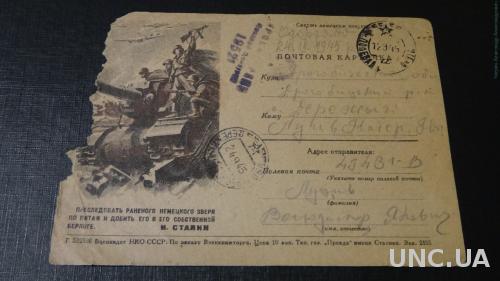 Секретка. 19521 часть. Танк. Письмо.  Агитация. Полевая почта.