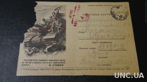 Секретка. 19521 часть. Танк. Письмо.  Агитация.
