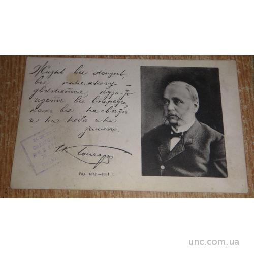 Серия. Великие Русские. Композиторы,Поэты. Подпись. Стихи.
