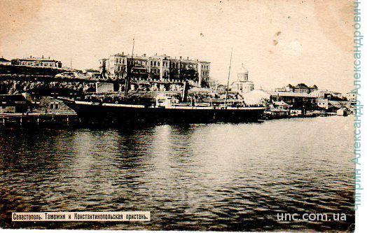 Севастополь.Таможня и Константинопольская пристань