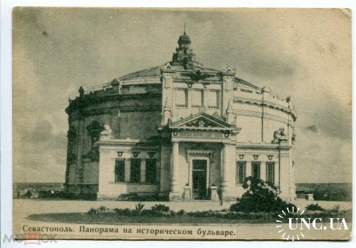 Севастополь. тир 5000. Рашкина. Панорама. Музей.