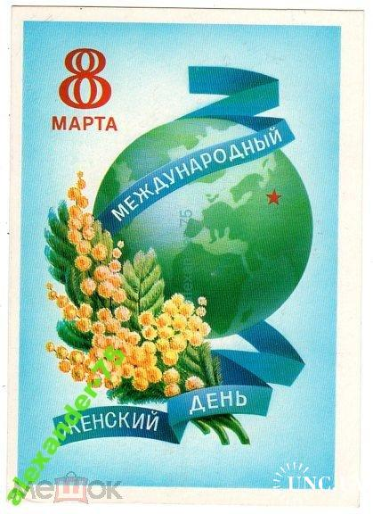Щедрин А.Международный женский день.Мимоза.