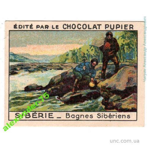Шоколад.Реклама шоколада.Сибирь.