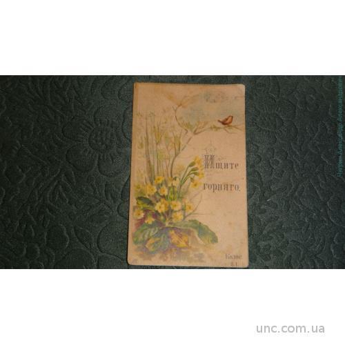 Шоколадный вкладыш. Ищите горняго. Колос. Цветы.Птицы. 1809