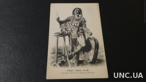Сибирь № 28. Якутский шаман до 17 года